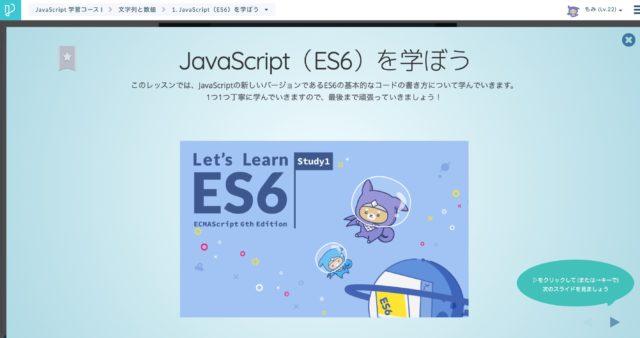 Progate JavaScript 1