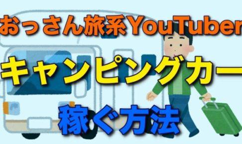 キャンピングカー YouTube