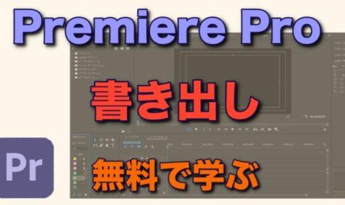 Adobe Premiere Pro 書き出し