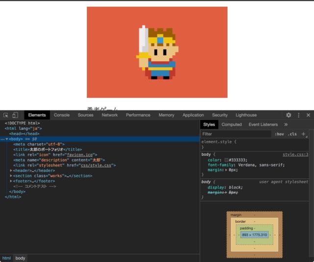 ドットインストール HTML
