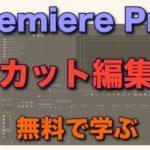 Adobe Premiere Pro カット