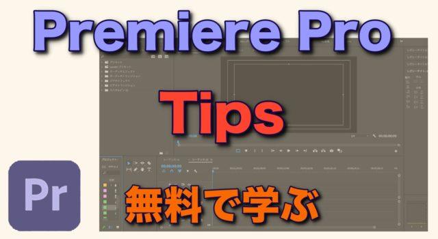 Adobe Premiere Pro Tips