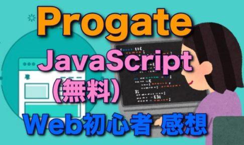 Progate JavaScript 無料