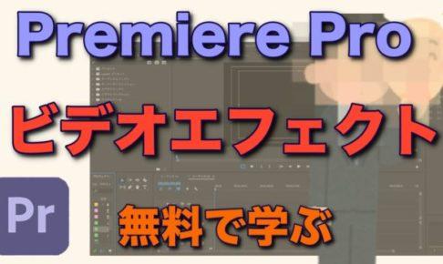 Adobe Premiere Pro ビデオエフェクト