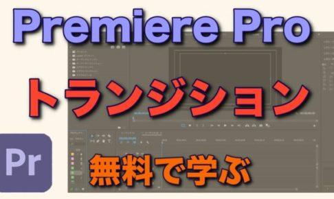 Adobe Premiere Pro トランジション