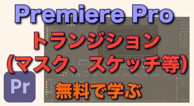 Adobe Premiere Pro マスクトランジション