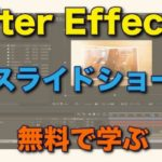 After Effects スライドショー
