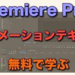 Adobe Premiere Pro アニメーションテキスト