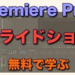 Adobe Premiere Pro スライドショー