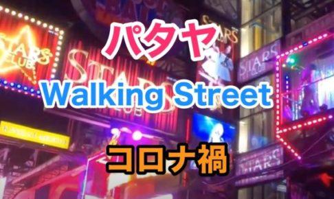 パタヤ Walking Street コロナ