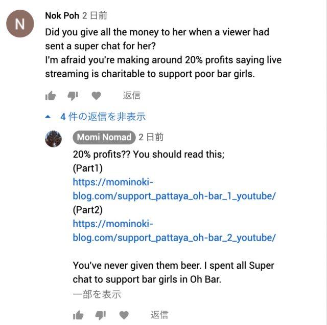 コメント Nok Poh
