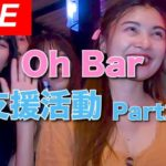 YouTube Super Chat Oh Bar