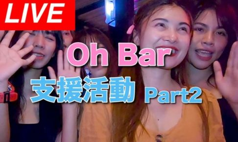 YouTube ライブ配信 Oh Bar