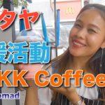 パタヤ KK Coffee