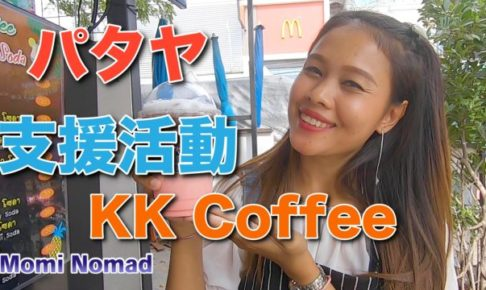 パタヤ KK Coffee