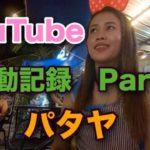 YouTube パタヤ