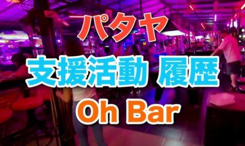 パタヤ Oh Bar YouTube