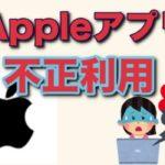 Apple 不正利用