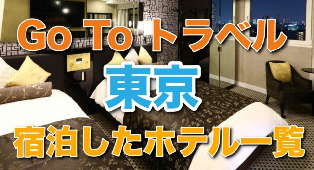 Go To トラベル 東京