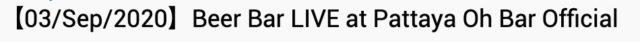 Oh Bar公式LIVE 20200903