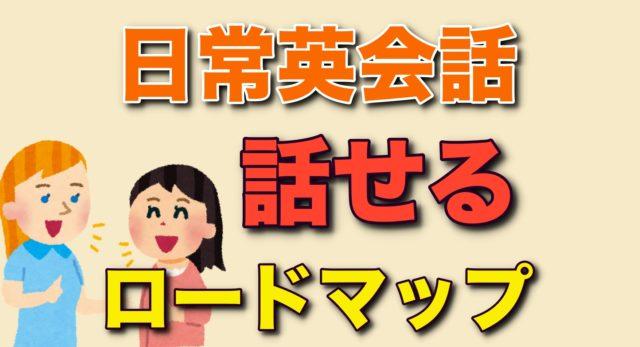 英会話 学習