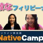 ネイティブキャンプ 講師