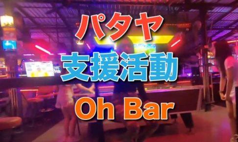 パタヤ Oh Bar