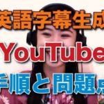 YouTube 英語 字幕