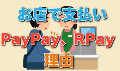 PayPay RPay