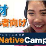 ネイティブキャンプ 教材 初心者