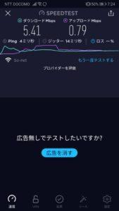 WiFi スマイルホテル