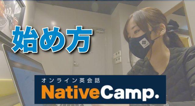 ネイティブキャンプ 始め方