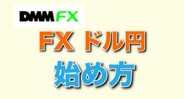 FX 始め方
