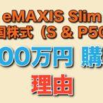 eMAXIS Slim 米国株式 ブログ