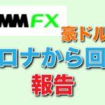 DMM FX コロナ