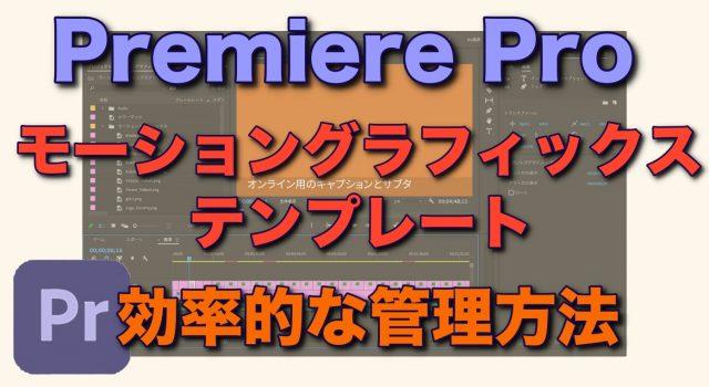 Adobe Premiere Pro モーショングラフィックステンプレート