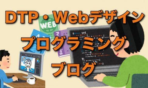 Web まとめ