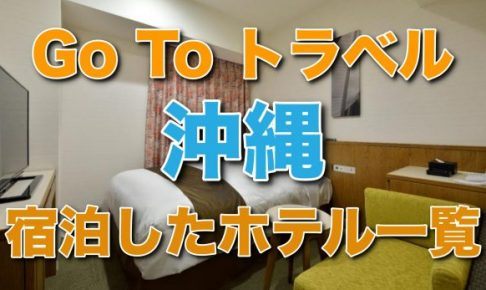Go To トラベル 沖縄