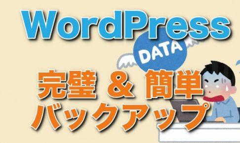WordPress バックアップ