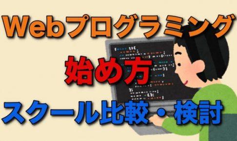 Web プログラミング スクール 比較