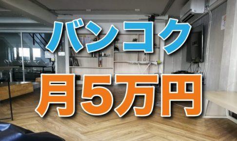 バンコク 月5万円