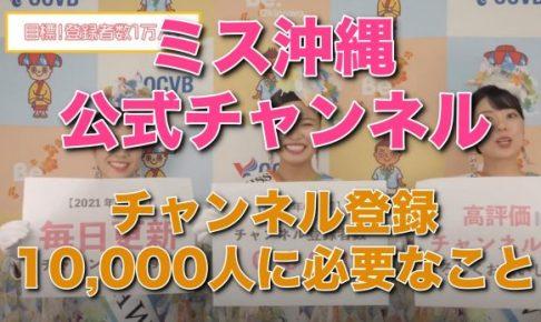 ミス沖縄公式チャンネル