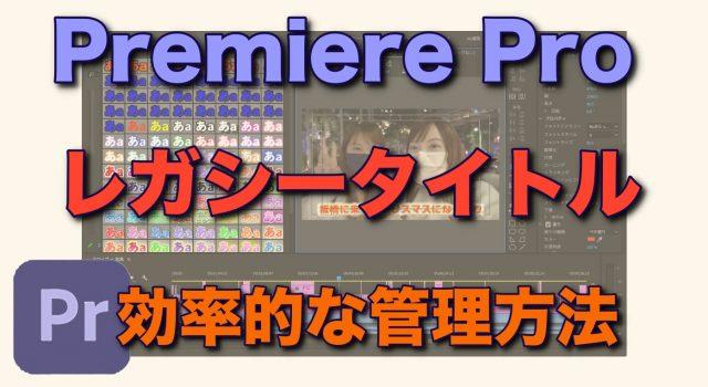 Adobe Premiere Pro レガシータイトル