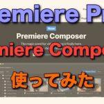 Premiere Composer
