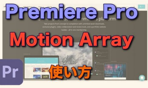 Motion Array 無料