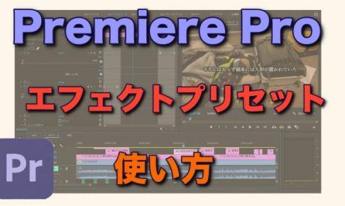 Adobe Premiere Pro プリセット