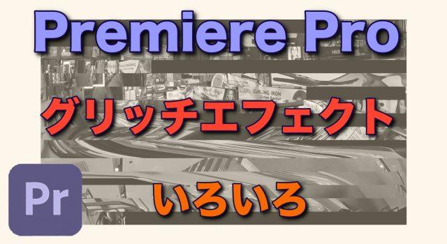 Adobe Premiere Pro グリッチ