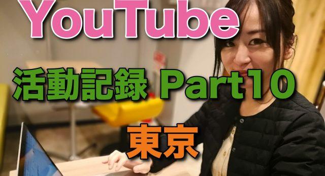 YouTube 東京
