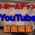 動画編集 アットホームチャンネル