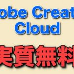 Adobe Creative Cloud 無料